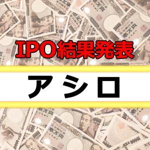 IPO抽選結果発表!「アシロ」