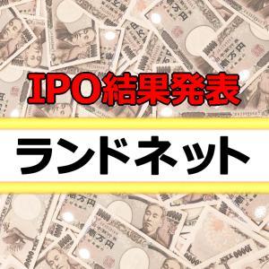 IPO抽選結果発表!「ランドネット」