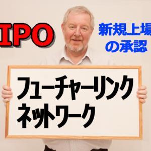 2021年8月 IPO! 上場承認「フューチャーリンクネットワーク」