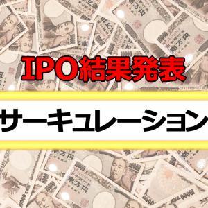 IPO抽選結果発表!「サーキュレーション」