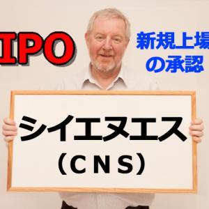 2021年8月 IPO! 上場承認「シイエヌエス」