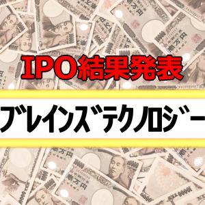 IPO抽選結果発表!「ブレインズテクノロジー」