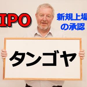 2021年8月 IPO! 上場承認「タンゴヤ」