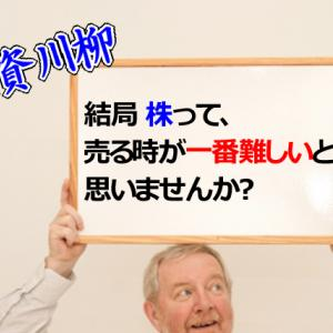 【投資川柳】結局 株って、売る時が一番難しいと思いませんか?