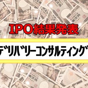 IPO抽選結果発表!「デリバリーコンサルティング」