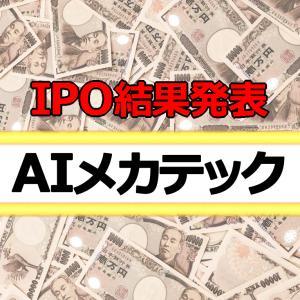 IPO抽選結果発表!「AIメカテック」