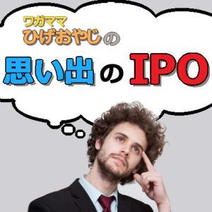 思い出のIPO「延べ4社から申し込んで4つとも補欠! そして…」