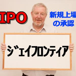 2021年8月 IPO! 上場承認「ジェイフロンティア」