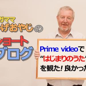 """ショートブログ「prime videoで """"はじまりのうた"""" を観た! 良かった!!」"""