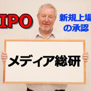 2021年9月 IPO! 上場承認「メディア総研」
