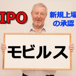 2021年9月 IPO! 上場承認「モビルス」