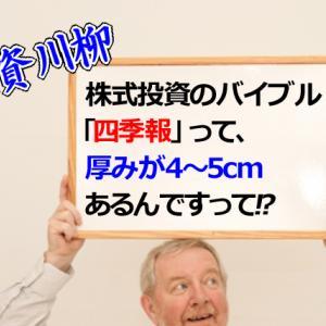 【投資川柳】株式投資のバイブル「四季報」って、厚みが4~5cmあるんですって!?