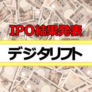 IPO抽選結果発表!「デジタリフト」