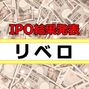 IPO抽選結果発表!「リベロ」