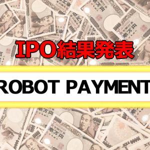 IPO抽選結果発表!「ROBOT PAYMENT」