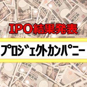 IPO抽選結果発表!「プロジェクトカンパニー」