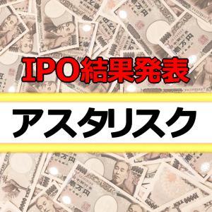 IPO抽選結果発表!「アスタリスク」