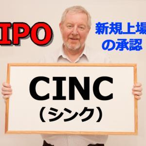 2021年10月 IPO! 上場承認「CINC(シンク)」