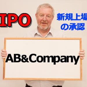 2021年11月 IPO! 上場承認「AB&Company」