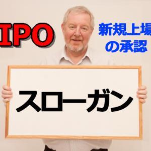 2021年11月 IPO! 上場承認「スローガン」