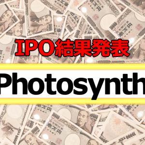 IPO抽選結果発表!「Photosynth」