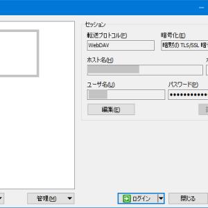 WebDAVクライアントは「WinSCP」が便利