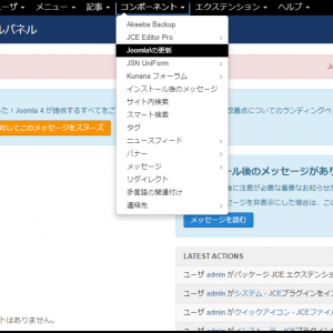 Joomla!4.0アップグレードのアナウンス