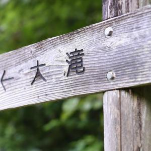 清里大滝の写真でギャラリーオープンしました