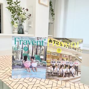 【掲載のお知らせ】生活情報マガジン『Fraventフレヴァン』様にコラムを掲載いただきました!