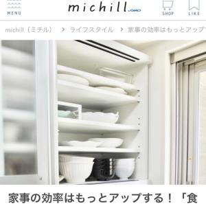 【掲載】生活情報サイト[ michill ]様で記事が公開されました!