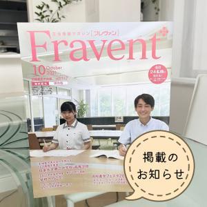 【掲載】生活情報マガジン Fravent[フレヴァン]様にご掲載いただきました!
