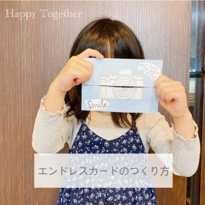 【夏休みの工作】手作りカードの作り方♡