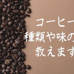 コーヒーの種類や味の違いを誰でもわかるように解説