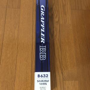 ライトジギングロッド シマノ グラップラー BB B632購入!
