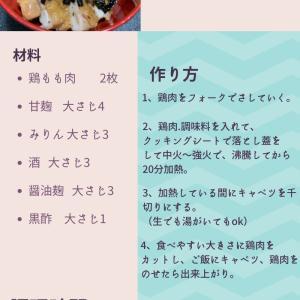 腸活レシピ#1