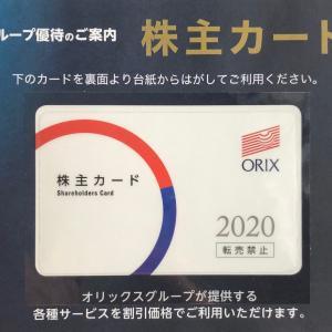 オリックス(8591)の株主優待