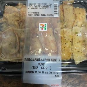 コンビニ飯の栄養「三元豚のねぎ塩豚カルビ弁当」