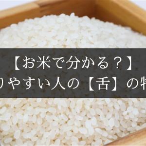 【お米で分かる?】太りやすい人の舌の特徴とは?