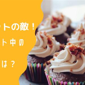 【ダイエット阻害】お菓子の有害性とは?【これを知っても食べたい?】
