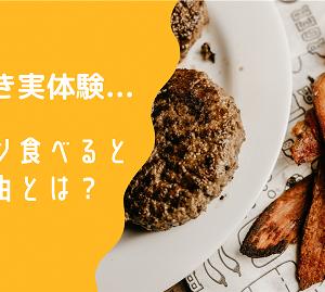 【恐ろしき実体験】ベーコンを食べると太る理由【危険です】