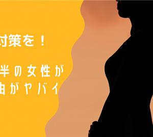 【早めに対策を!】20代後半の女性が太る理由がヤバい【対策は?】
