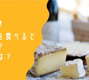 【意外?】チーズを食べると痩せる?【方法を間違えると危険です】