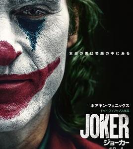 【映画】ジョーカー 納得できない運命を回り続けるしかなく、結果・・・