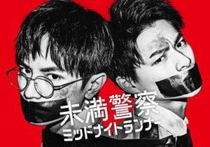 """伊勢谷友介逮捕でドラマ""""未満警察""""は見れなくなるのか?"""