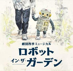 「ロボット・イン・ザ・ガーデン」をライブ配信で観る!
