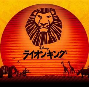 ライオンキング 名古屋劇場 2回目(通算10回)