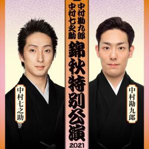 中村勘九郎、中村七之助 錦秋特別公演2021 東大阪