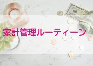 毎月の家計管理ルーティーン
