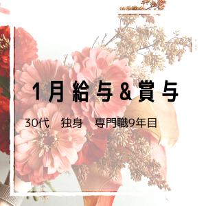 【30代独身】2021年1月給与【専門職9年目】
