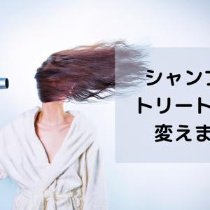 お米の力で髪を健康に?【Hair Recipe 和の実シャンプー&トリートメント】